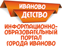 Портал ИВАНОВО-ДЕТСТВО